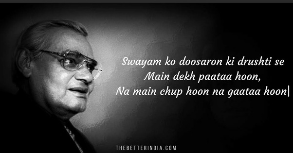 What Are The Best Lines Said By Atal Bihari Vajpayee Quora