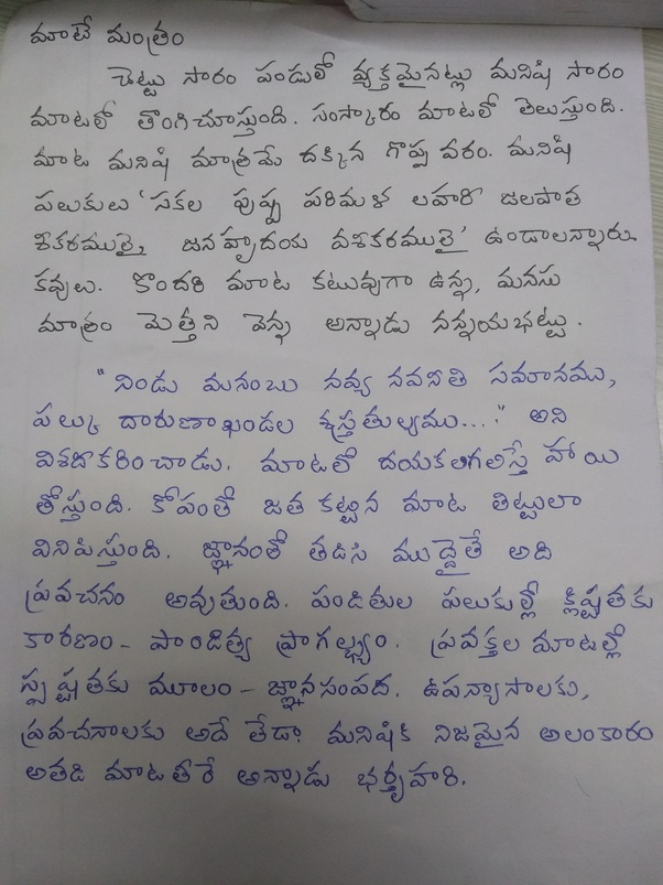 even i have to change the pen which im using currently to write in telugu script