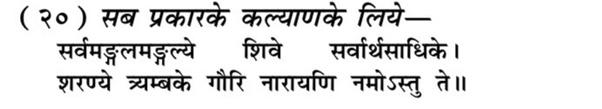 What is the benefit of reciting Durga Saptashati? - Quora