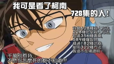 Is Detective Conan a good anime? - Quora