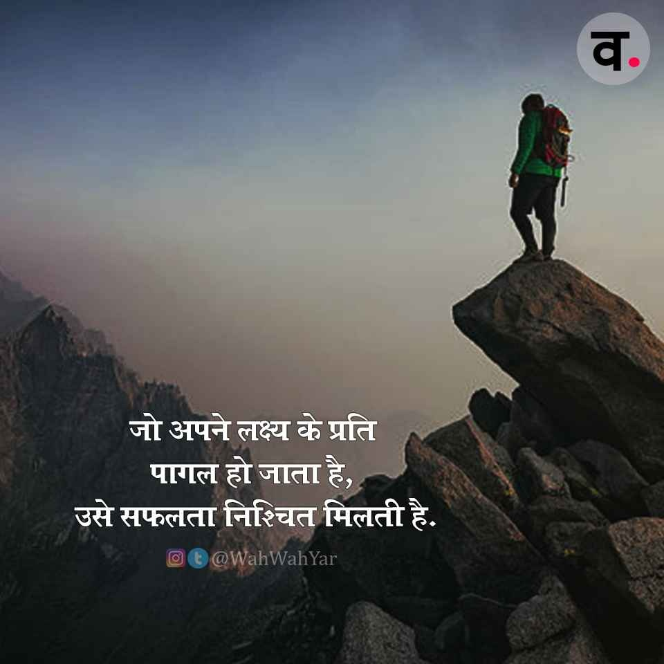 What Are Some Of The Best Motivational Hindi Urdu Quotes Which Ignite The Fire Within You Quora