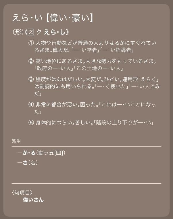 日本で1番偉い人は誰でしょうか? - Quora