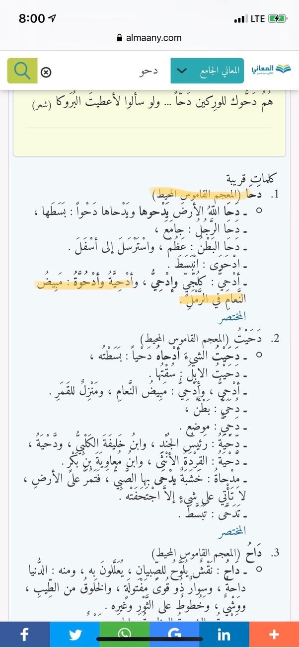 What Is The Meaning Of The Arabic Word Dahaha In General And In Context To Quranic Verse 79 30 Waalarda Baaada Thalika Dahaha Quora