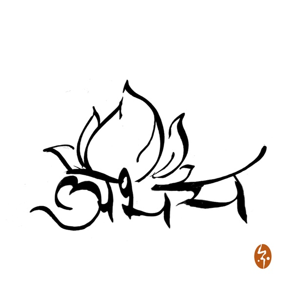 Which Are The Best Sanskrit Words For A Tattoo Quora
