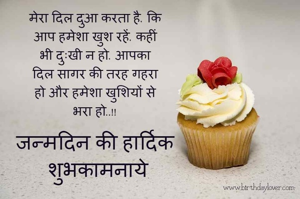 Where can I find happy birthday wishes in Hindi? - Quora