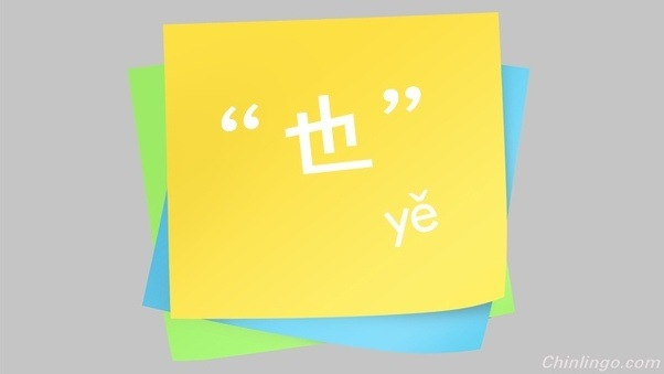 In Mandarin How Do You Say I Love You Too Quora