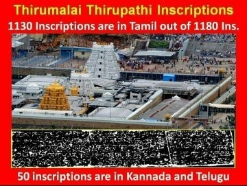 Why did the Tamil Nadu government give Tirupathi to Andhra