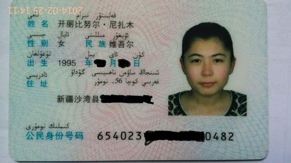 - Mandegar Cards info Sinosplice Id Chinese