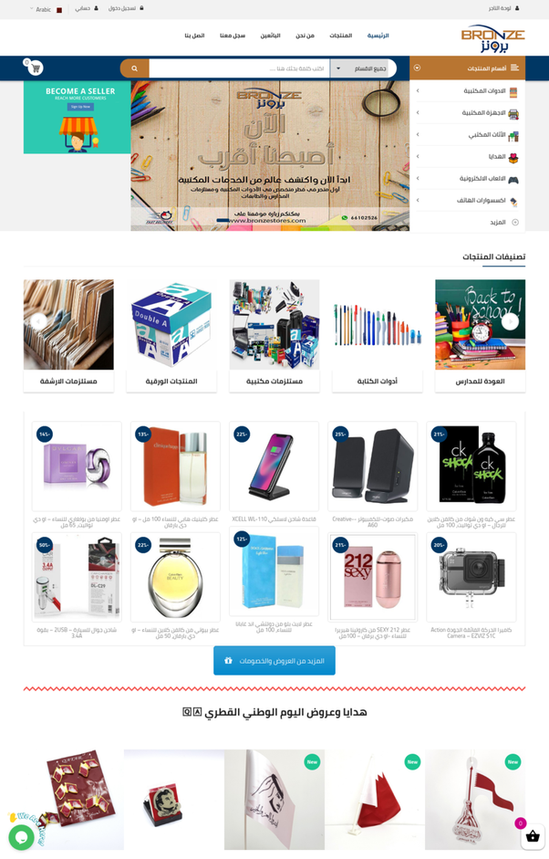 What are the best ecommerce sites in Qatar? - Quora