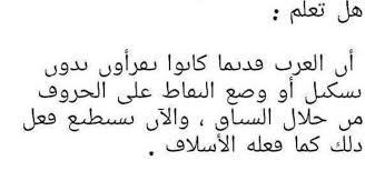 Bagaimana Tulisan Arab Gundul Dapat Dibaca Tanpa Harakat