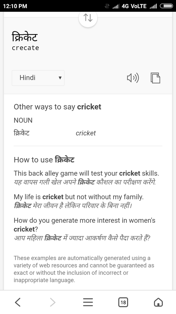 What is the meaning of cricket in pure Hindi? - Quora
