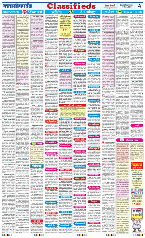 punjab kesari epaper pdf download. Black Bedroom Furniture Sets. Home Design Ideas