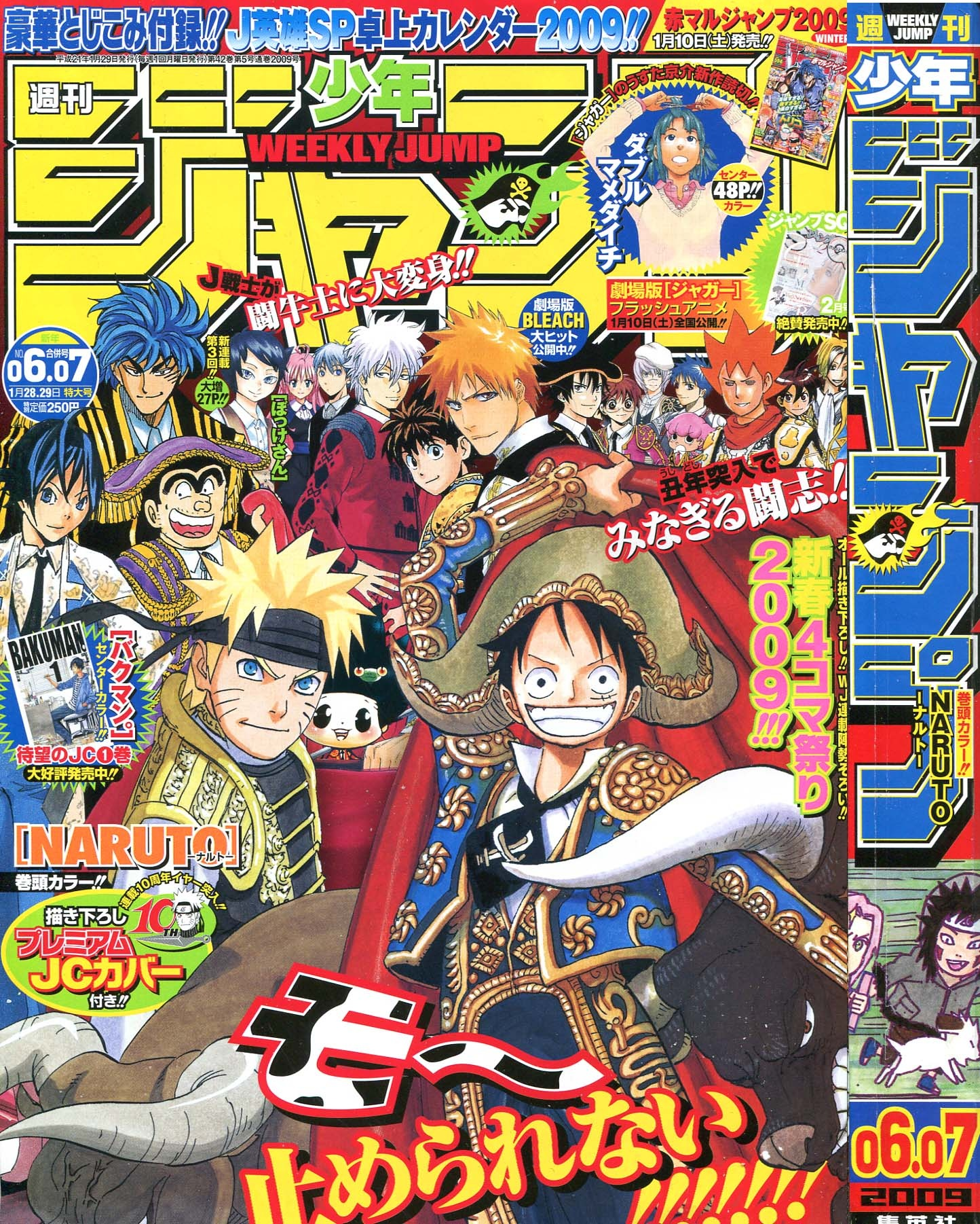Now that Naruto and Bleach have both ended, which new serial