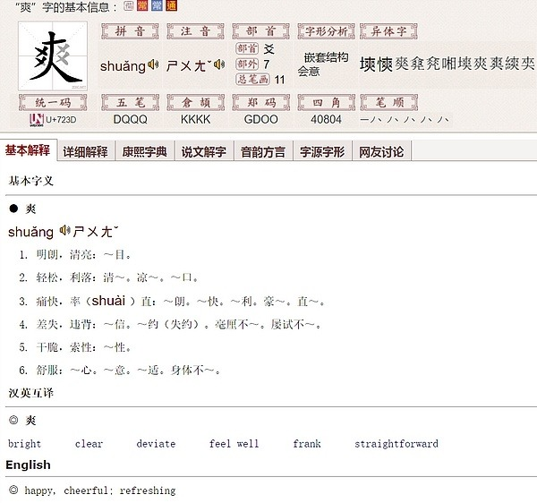 What Is The Best Way To Learn Chinese Quora