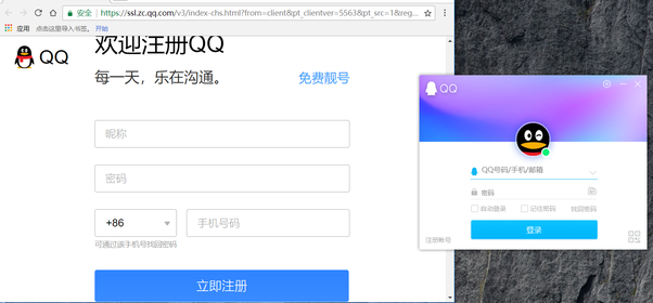 How to create a QZone account from outside China - Quora