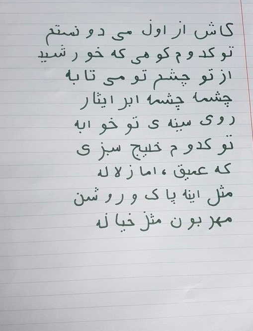 Persian handwriting