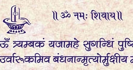 What is the meaning and purpose of the Maha Mrityunjaya