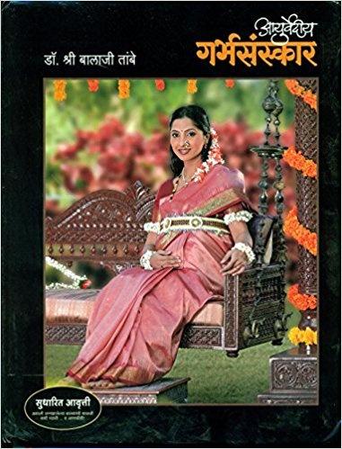Language book in marathi