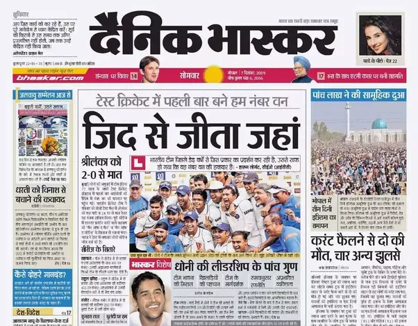 Dainik Bhaskar  Indian Newspaper in Hindi Language