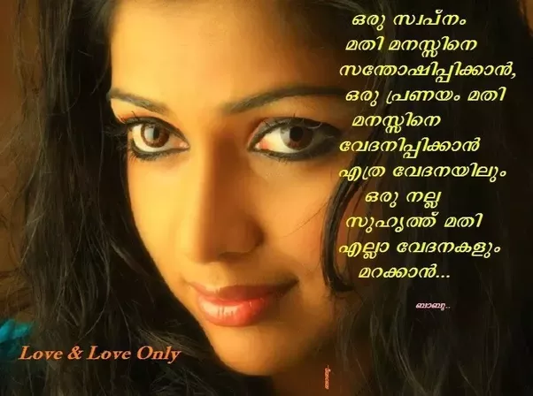 What are some really cute malayalam words with their meanings hi you can impress your girl with these really cute malayalam words altavistaventures Images