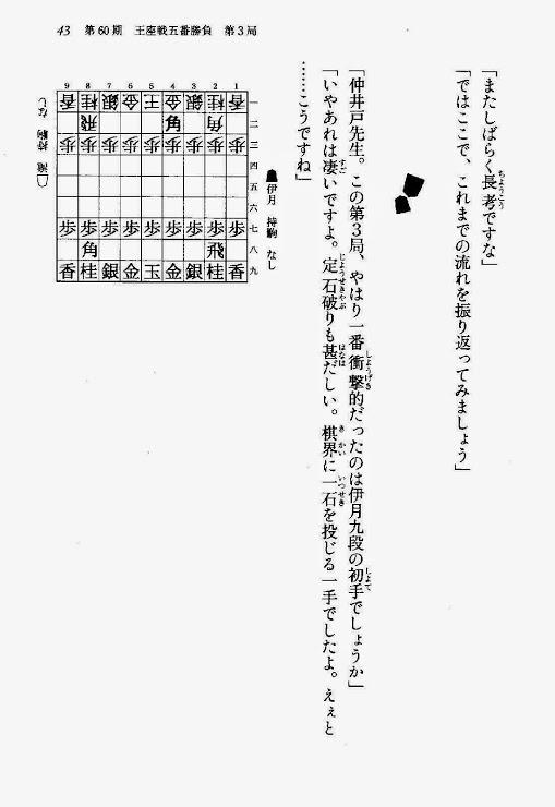 た 文字 の かれ 将棋 は 書 歩 裏 に 織田作之助 可能性の文学
