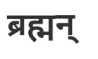 How to write brahman in sanskrit weekly 1st grade homework packets