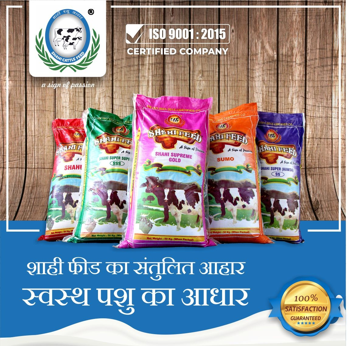 Which is the best cattle feed manufacturing industry in