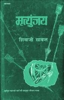 Hindi in pdf book yugandhar