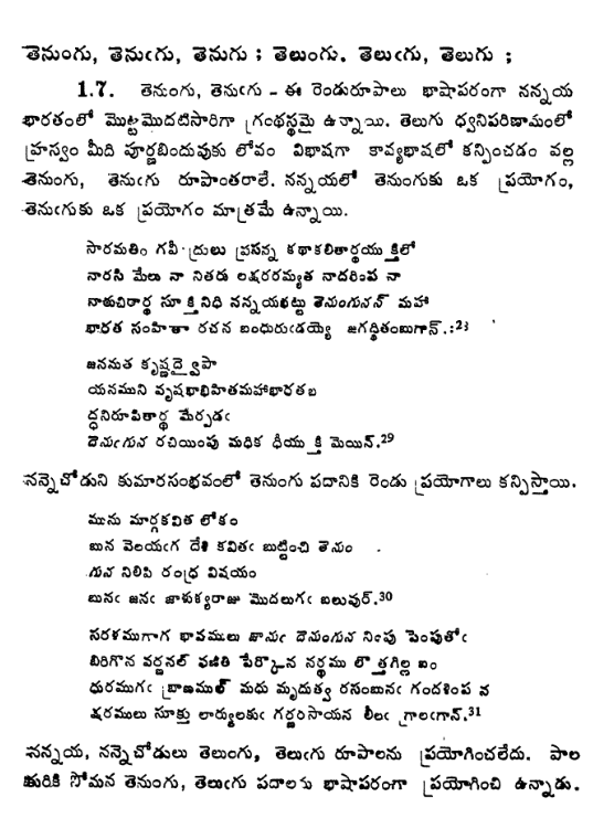 What have you done meaning in telugu