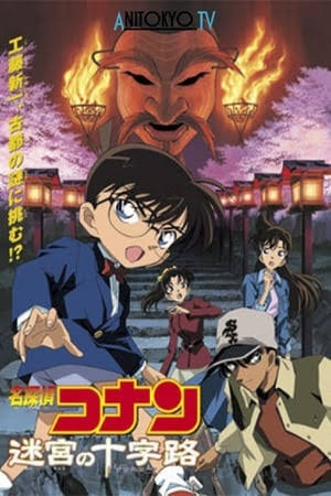 What's your best Detective Conan movie of all time? - Quora