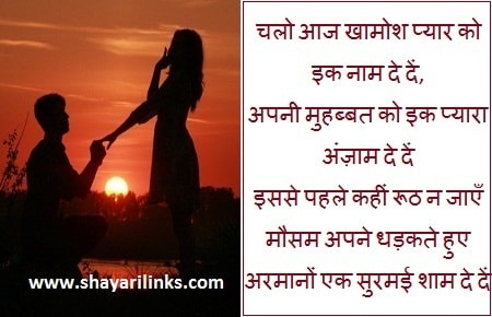 Which is the best Hindi shayari to propose a girl? - Quora