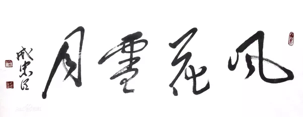 What Is The Most Beautiful Word In The Chinese Language Quora