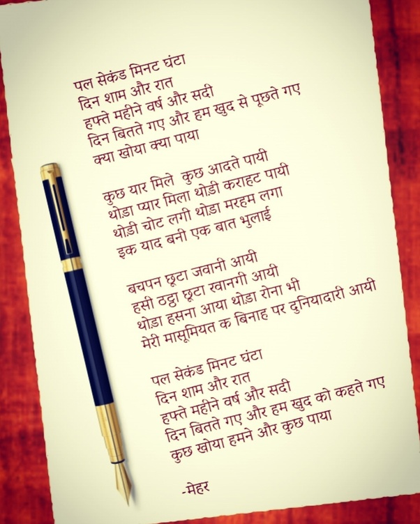 What are the best two liner poems in Hindi? (English