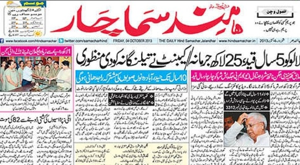 What Is Your Favourite Punjabi Newspaper Quora