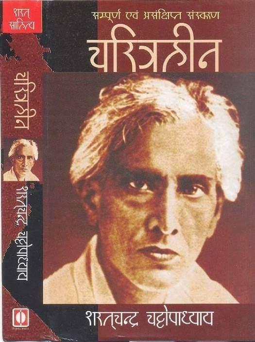 nithalle ki diary pdf download