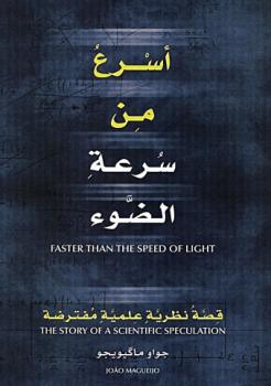 """غلاف كتاب """"أسرع من سرعة الضوء"""""""