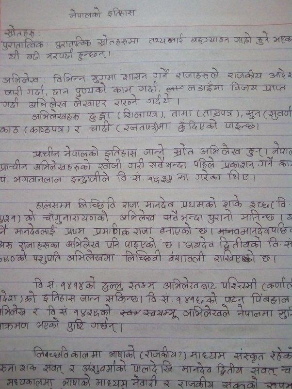 Nepali handwriting