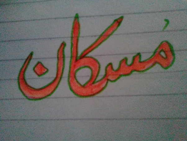 how do we write the name muskan in urdu quora