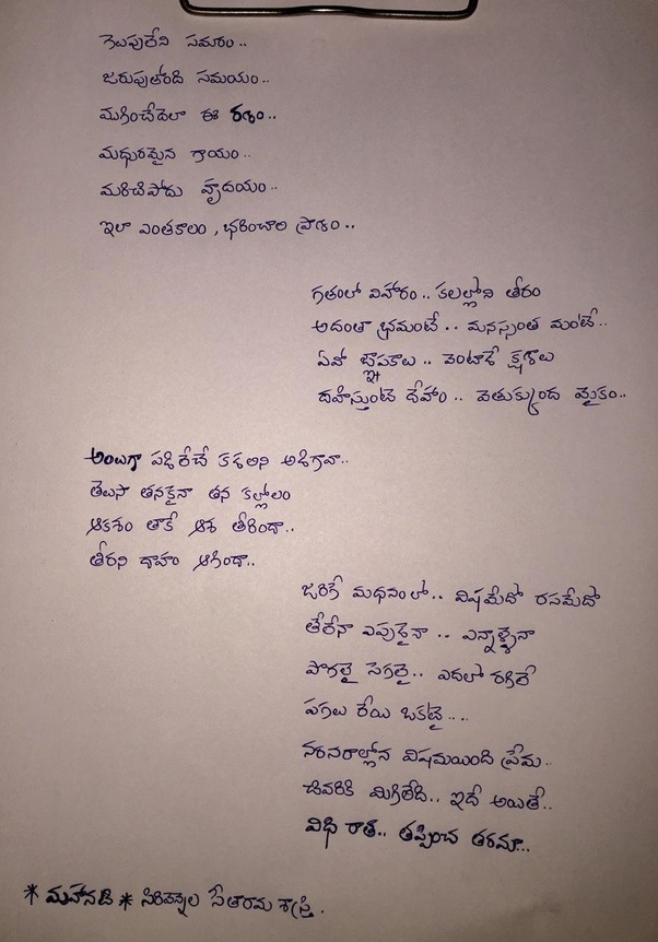 What Are The Songs In Telugu With Lyrics That Spellbind You Quora