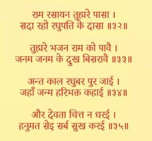 If lord Hanuman is immortal, then why did Hanuman Chalisa