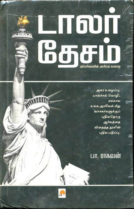 Which lesser known books did you discover that were actually good image source httpsflipkartdollar fandeluxe Image collections