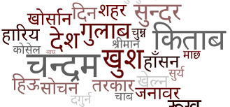 How do nepalese people understand hindi quora nepali words many of the words are similar to hindi many words that have sanskrit origin are same like aakash ishwaraetc altavistaventures Images