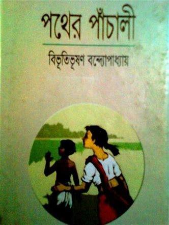 Bibhutibhushan Bandopadhyay Books In Pdf