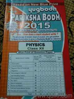 Is pariksha bodh sufficient for class 12th mp board quora please upvote if you like answer malvernweather Choice Image