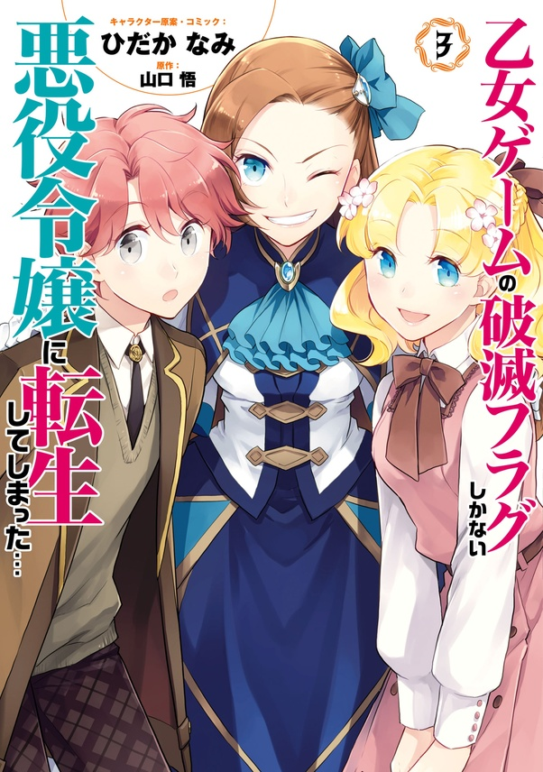 What are some good Isekai manga? - Quora