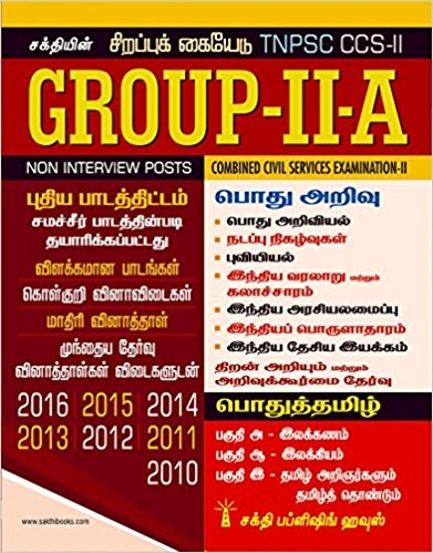 Which is the Best book for tnpsc group 2A? - Quora