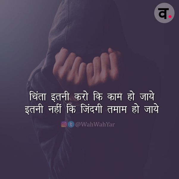 What Is The Best Motivational Shayari You Have Heard Quora