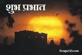 How to say good morning in hindi quora so good morning is translated as shubh prabhat m4hsunfo