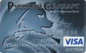 Difference Between Visa Debit And Visa Electron