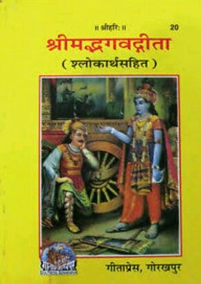 Original Bhagavad Gita In Hindi Pdf